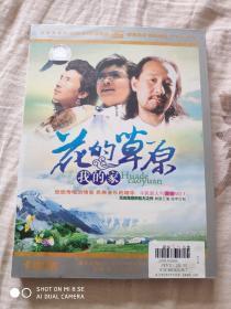 花的草原我的家 DVD 原包装全新未拆封