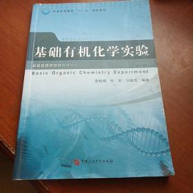 """基础有机化学实验/石油高等教育""""十三五""""规划教材"""
