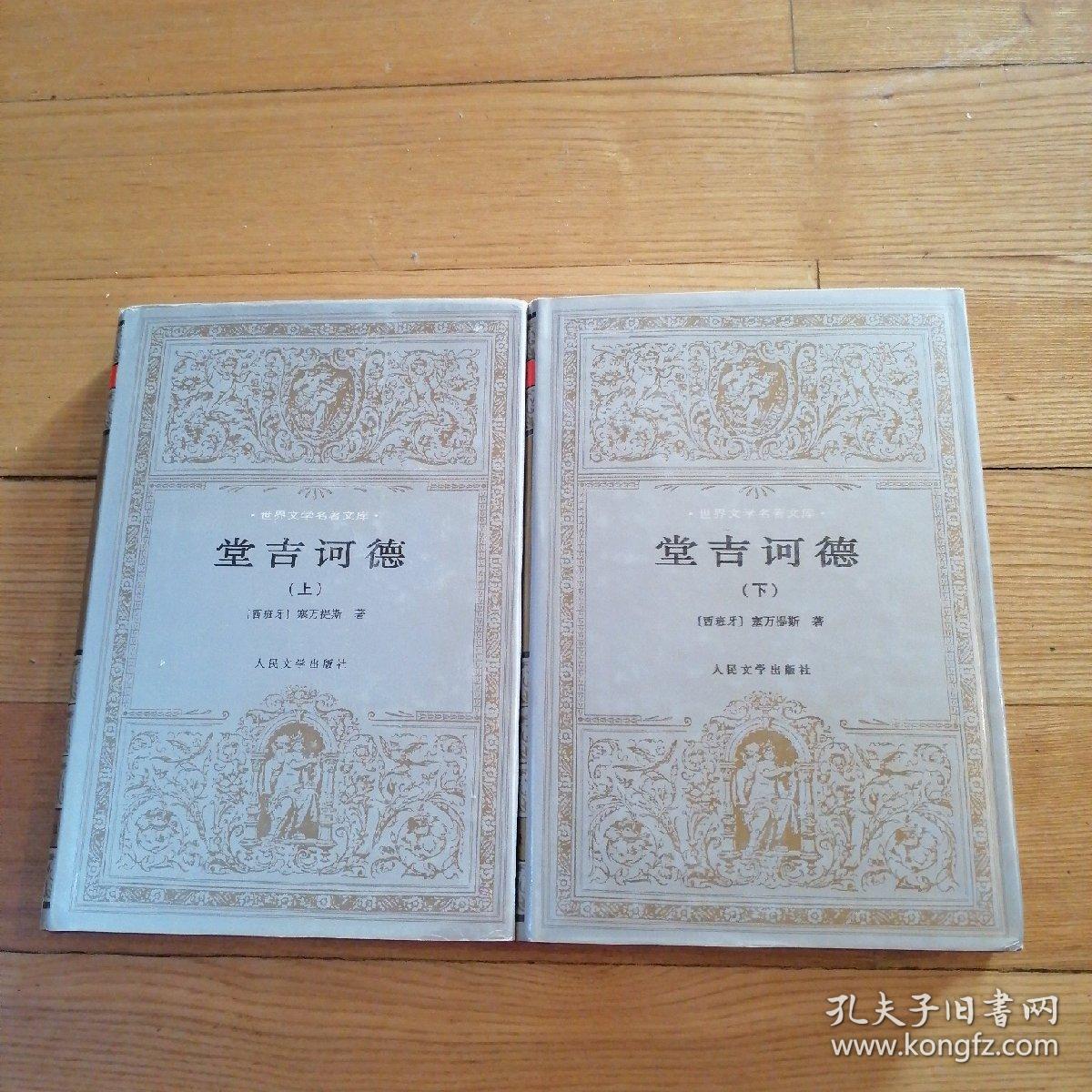 堂吉诃德(上、下)精装杨绛译本,人民文学出版社1995印