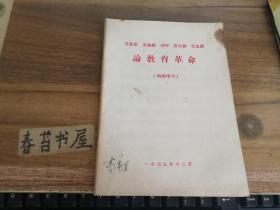 马克思 恩格斯 列宁 斯大林马克思 恩格斯 列宁 斯大林 毛泽东 论教育革命