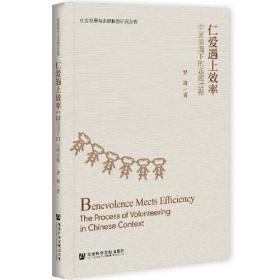 仁爱遇上效率:中国语境下的志愿过程