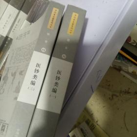 医钞类编(一册和三册,两本合售)