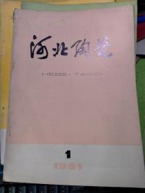 河北陶瓷1981年1-4期··四本合售