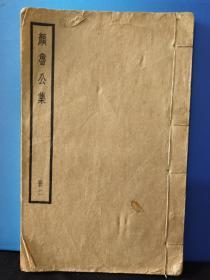 颜鲁公文集政治军事文献法律破案四到八卷