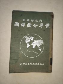世界分国详图   (内政部审定)布面软精装64开   1941年四版  上海亚光