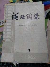 河北陶瓷1982年1.2期··2本合售