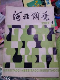 河北陶瓷1989年第 4 期