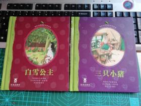 乐乐趣 鹅卵石经典童话拼音版2册 白雪公主   三只小猪