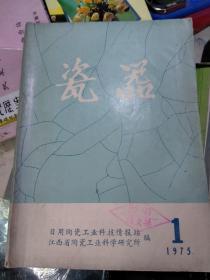 江西陶研所出版期刊·瓷器·1975年第1期 日用陶瓷制品变形研究资料专辑