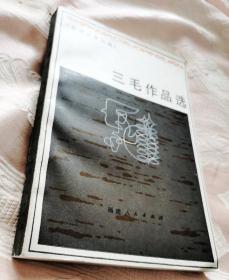 三毛作品选(1983一版一印)