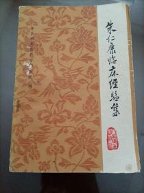朱仁康临床经验集:皮肤外科【1979年第一版第一次印刷】