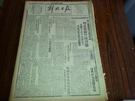 民国32年8月17日《解放日报》林主席高岗同志等演说要求解散特务机关;1954年影印版