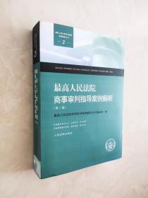 最高人民法院商事审判指导案例解析(第二版)