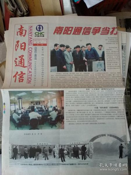 南阳通信(第一期)