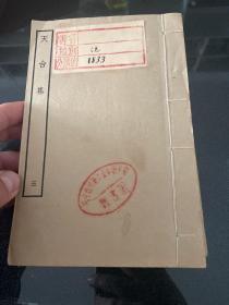 天台集 存五到八册,合理4册合售,民国上海商务印书馆四库全书珍本初集影印本