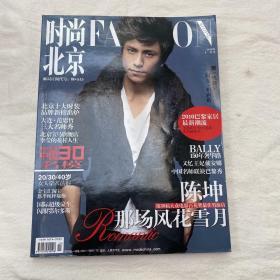 时尚北京2010.11总第59期 2010北京国际设计周 /杂志【封面 陈坤】