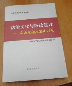 群众出版社 法治文化与廉政建设