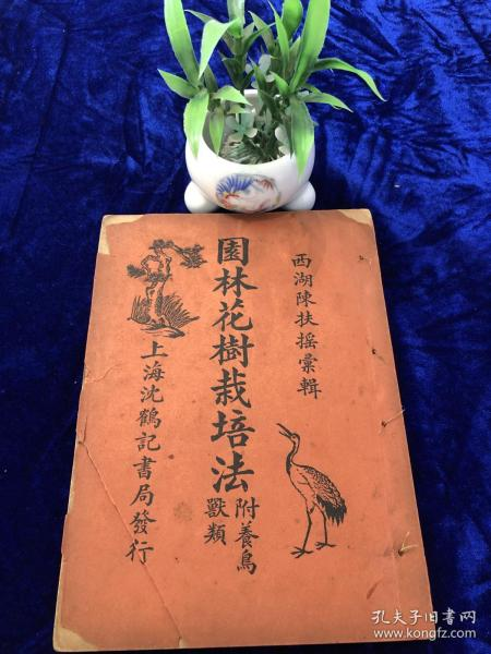 《园林花树栽培法附养鸟兽类》一册全,八五品内容丰富,内附交易日表。