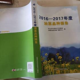 2016-2017年度油菜品种报告