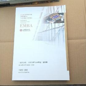 易经分析 六维管理与1P理论案例册(北京大学光华管理员学院 王建国教授主讲)
