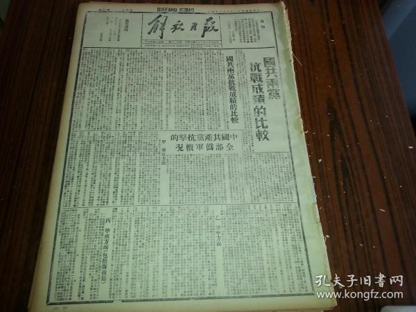 民国32年8月24日《解放日报》国共两党抗战成绩的比较;中国共产党抗击的全部伪军概况;1954年影印版