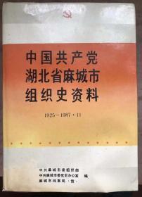 中国共产党湖北省麻城市组织史资料(1925-2000.12)三本