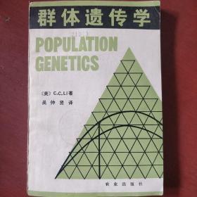 《群体遗传学》美 C.C.Li 著 吴仲贤 译  农业出版社 馆藏 品佳 书品如图.