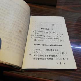 毛主席哲学语录   64开红塑皮