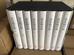 苏东坡全集(函套精装·全8册)