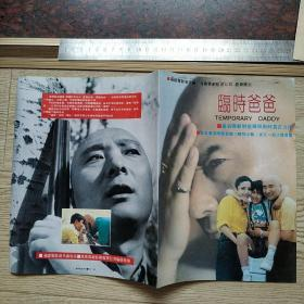 电影:临时爸爸宣传册页
