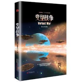 中国科幻三巨头作品系列:变形战争(精装)
