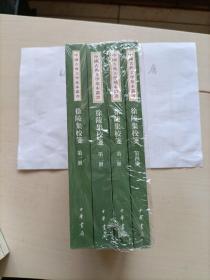中国古典文学基本丛书--徐陵集校笺(全四册)