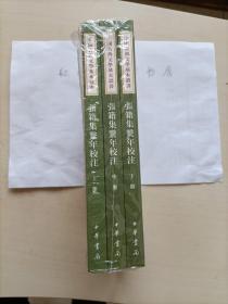 中国古典文学基本丛书:张籍集系年校注(全三册)