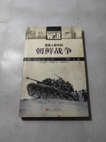 美国人眼中的朝鲜战争