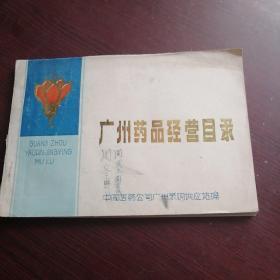 广州药品经营目录