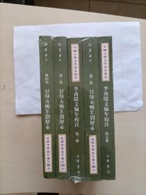 中国古典文学基本丛书--- 李商隐文编年校注(全5册)