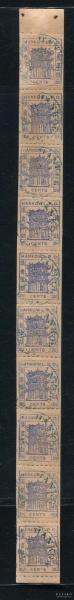 清代汉口书信馆20分邮票印刷全张 盖销  商埠