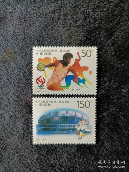 1997-15八运会邮票 两枚一套全新原胶