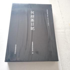 何绍基日记(套装共2册)/近墨堂法书丛刊·珍稀日记手札文献系列