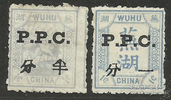 清代芜湖书信馆邮票加盖PPC新二枚