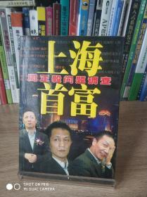 上海首富:周正毅问题调查