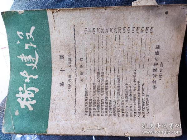 罕见本解放区红色文献——卫生建设 华北军区卫生部,卫生建设早期文件资料非常珍贵,1949
