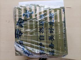 中国古典文学基本丛书:杨万里集笺校(全十册)杨万里集笺校