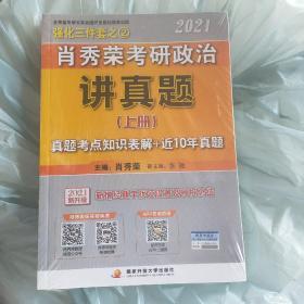 正版肖秀荣2021考研政治1000题+讲真题