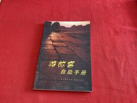 游故宫自助手册