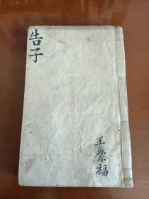 【清刊本】《孟子》(卷六至卷七)1厚册