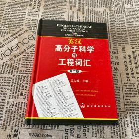 英汉高分子科学与工程词汇(第2版)吴大诚签赠