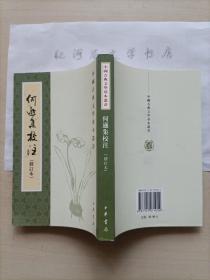 中国古典文学基本丛书:何逊集校注(何逊集校注,一版一印)