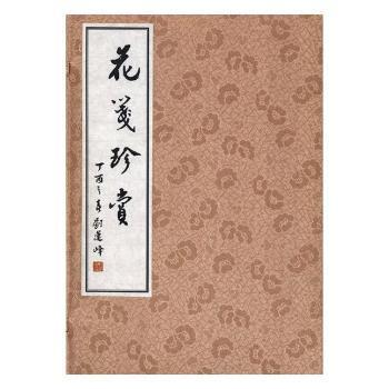花笺珍赏(全8册)