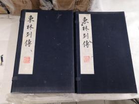 东林列传 全两函十六册